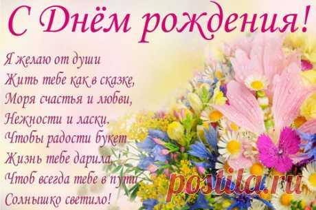 Короткие, красивые и прикольные пожелания с днем рождения в стихах и прозе (своими словами).