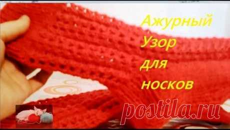 Вязание спицами. Ажурный Узор для носков на пяти спицах.