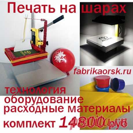 Как печатать на шарах. Технологический комплект инструмента и расходных материалов. Обучение. 89058987159 viber, WhatsApp