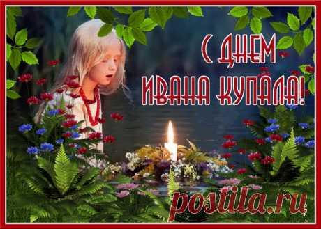Картинки на Ивана Купала   ТОП Картинки
