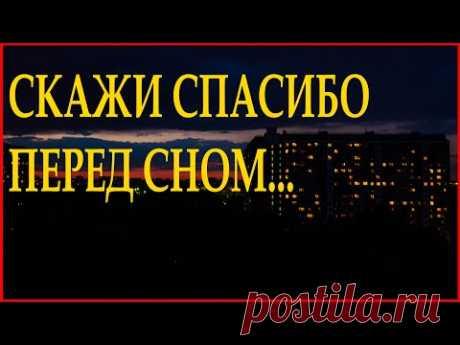 """...Скажи спасибо перед сном..."" - Зиля Аипова. Читает Леонид Юдин"