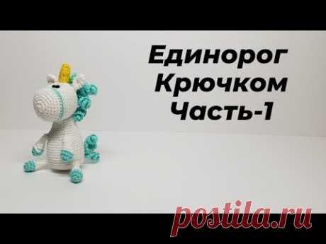 Вязаный  мини Единорог крючком амигуруми. Часть-1(голова).