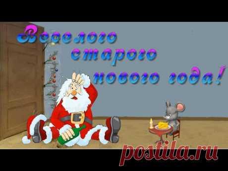 Веселое поздравление со Старым новым годом  Видео открытка - YouTube