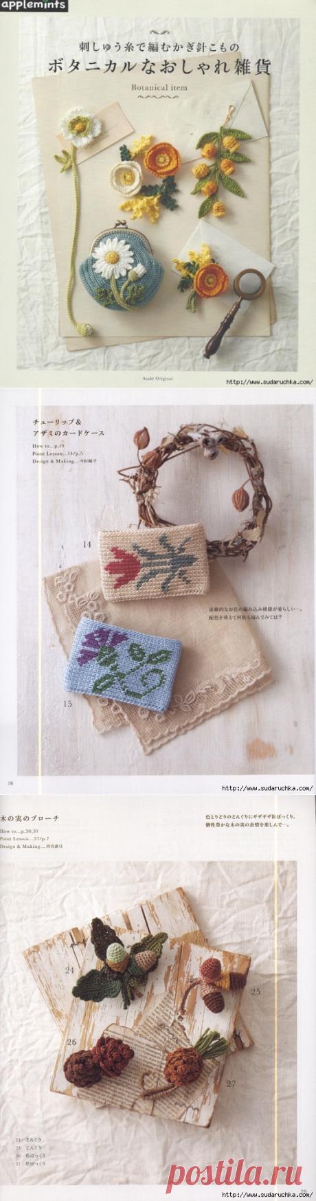 Asahi Original. Botanical Item. Японский журнал по вязанию.