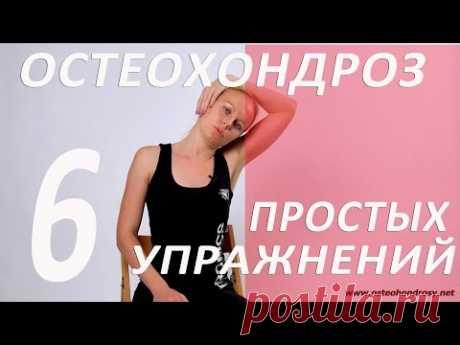 lechenie de la OSTEOCONDROSIS: 6 ejercicios simples de la gimnasia a la osteocondrosis con Aleksandroy Boninoy