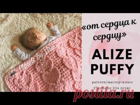 """🔥Узор """"От сердца к сердцу"""" 💞для пледа из Alize  Puffy/Alize Puffy fine. Мастер-класс"""