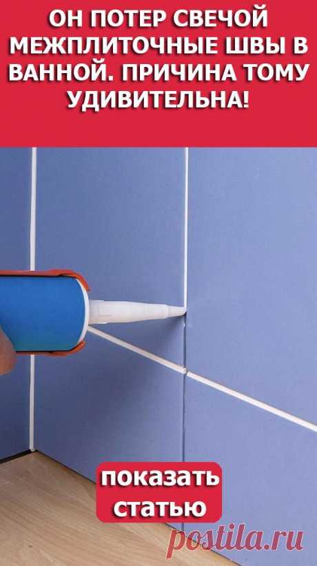 СМОТРИТЕ: Он потер свечой межплиточные швы в ванной. Причина тому удивительна!