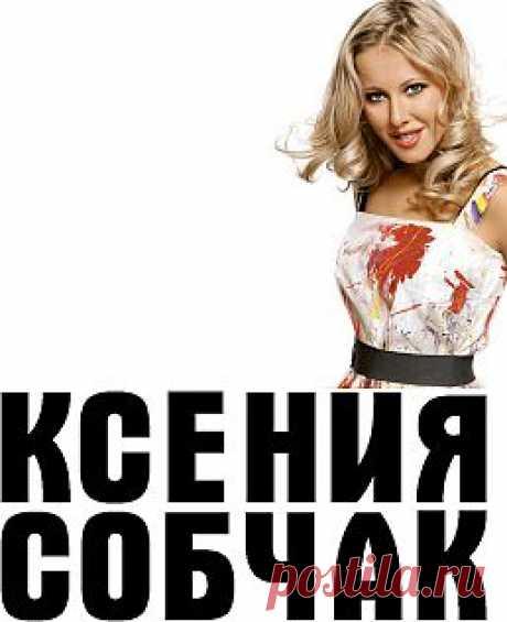 Официальный сайт Ксении Собчак Последние новостипоследние новости