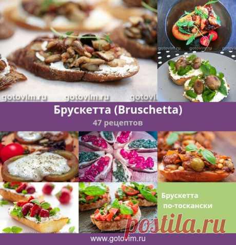 Изображение:Брускетта (Bruschetta), 47 рецептов, фото-рецепты / Готовим.РУ Найдено в Google. Источник: gotovim.ru.