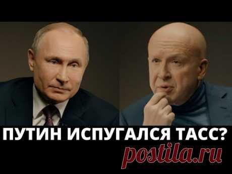 ТАСС разоблачило Путина? / Последние выпуски будут отменены