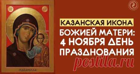 The KAZAN ICON of the MOTHER OF GOD - on NOVEMBER 4 DAY of CELEBRATION Esoterics, self-knowledge, a way to, spirituality, spiritual development