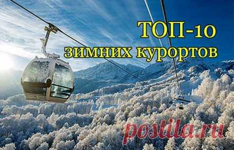 Лучшие Горнолыжные Курорты России 2019