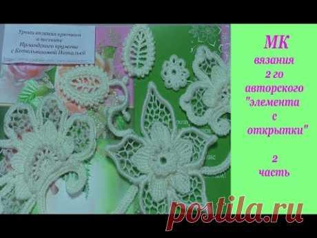 2 часть МК  вязания 2 го авторского элемента с открытки
