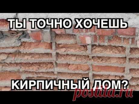 ДЕШЁВЫЙ КИРПИЧНЫЙ ДОМ / 10 ЛЕТ И СНОСИМ / СТРОЙХЛАМ
