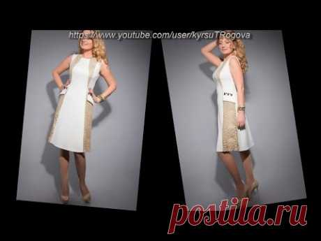 Платье комбинированное. Моделируем.