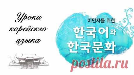 Корейский язык: Алфавит | YESASIA
