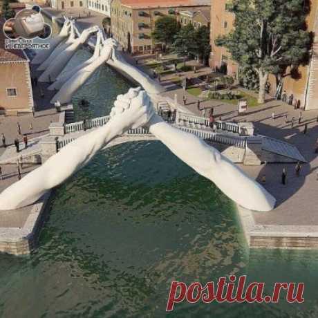 Шесть пар гигантских рук, которые словно мост нависают над венецианским Арсеналом в районе Кастелло. Высота скульптуры составляет 15 метров, ширина – 20 метров.