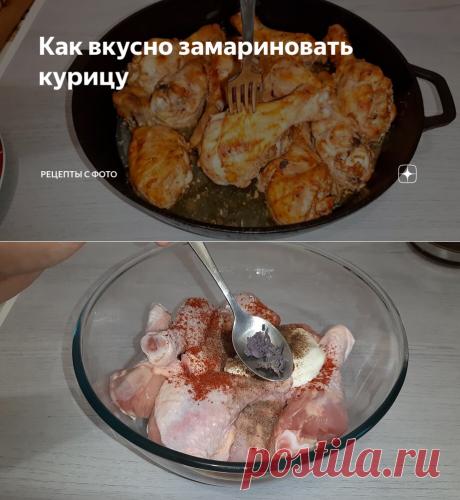 Как вкусно замариновать курицу | Рецепты с фото | Яндекс Дзен