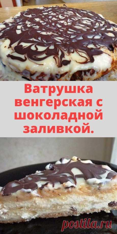 Ватрушка венгерская с шоколадной заливкой. - My izumrud