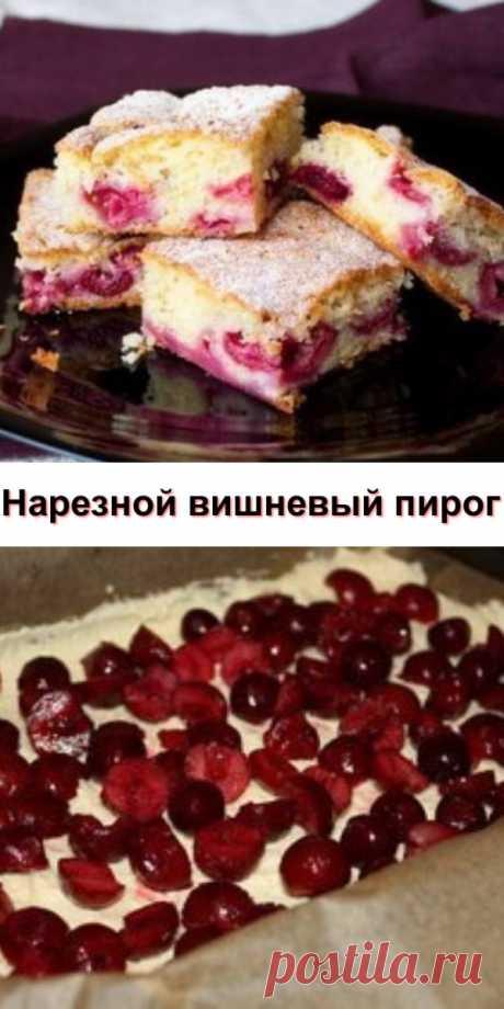 Нарезной вишневый пирог