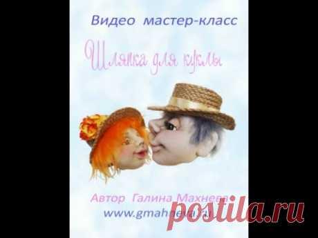МК шляпка для куклы