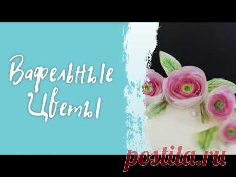Вафельные цветы, красивый декор от Ирины Ляминой.