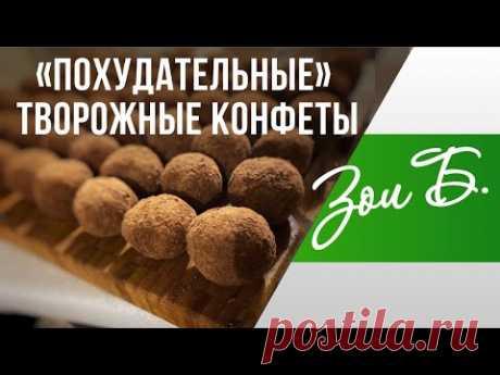 «Похудательные» творожные низкоуглеводные конфеты Зои Б. Как все есть и никогда не поправляться