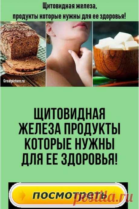 Щитовидная железа продукты которые нужны для её здоровья.