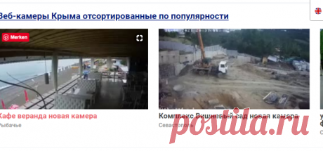 (162 из 515 камер работает) Все веб-камеры Крыма онлайн