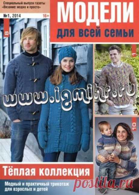 Вязание модно и просто № 2014 Модели для всей семьи