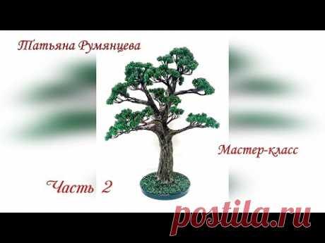 Дерево из бисера мастер-класс. Часть 2. Сборка дерева, формирование кроны. - YouTube