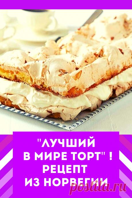Так характеризуют свой национальный торт норвежцы. Попробовав его, Вы убедитесь, что они правы, и на самом деле он лучший в мире. Нежнейшее тесто, вкусный и ароматный крем, а в результате получается воздушное чудо, от которого просто невозможно оторваться!