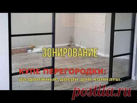 КУПЕ ПЕРЕГОРОДКИ: раздвижные двери для комнаты