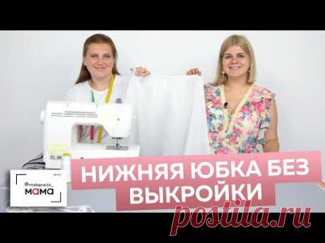 Как просто и быстро сшить нижнюю юбку на резинке без выкройки по двум меркам? Пошаговый мастер-класс