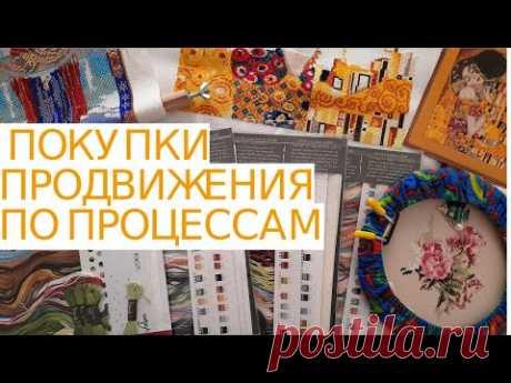 Покупки/Продвижения по процессам/Сентябрь2/#вышивка
