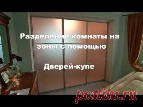 Еще один пост о раздвижной перегородке из дверей-купе для разделения детской комнаты, очень практичный и симпатичный вариант. Если нравится, то подробнее об этих и других дверях купе информация здесь - https://kupe-kupit.ru/katalog-dverey-kupe-i-shkafov-kupe/katalog-dverey-kupe/mezhkomnatnye-matovye-dveri-kupe-razdelyayuschie-detskuyu-komnat