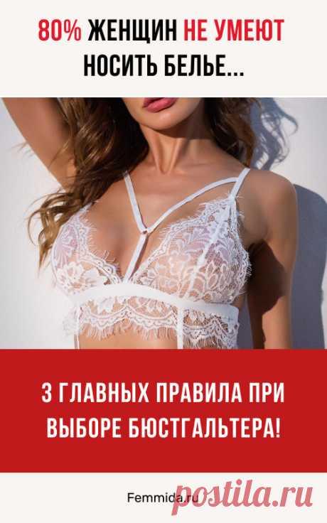 80% женщин не умеют носить нижнее белье... Узнай 3 главных правила при выборе бюстгальтера!