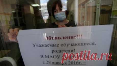 В России массово закрываются на карантин по гриппу школы и детские сады