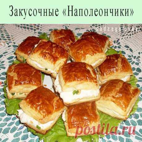 Закусочные «наполеончики» — Сад Заготовки