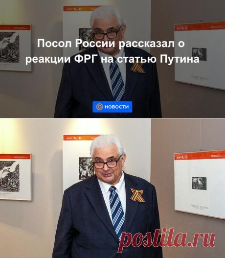 Посол России рассказал о реакции ФРГ на статью Путина - Новости Mail.ru