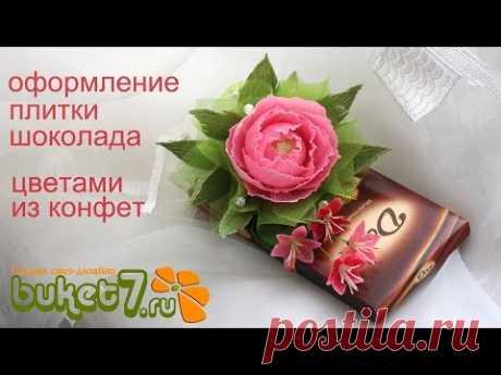 Оформление плитки шоколада цветами из конфет. Свитдизайн.