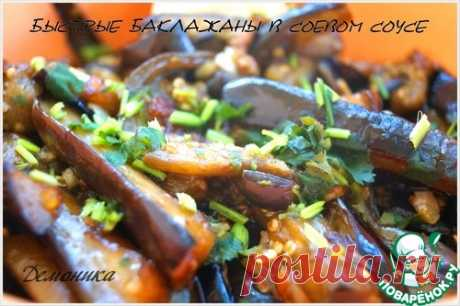 Fast eggplants in soy sauce in 20 minutes