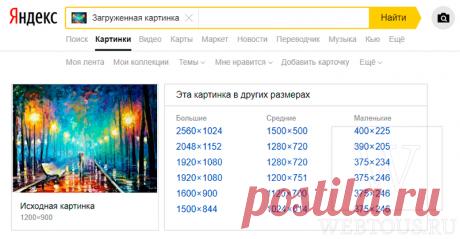 Как быстро найти картинку другого размера в Яндекс и Google.