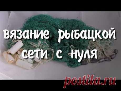 Вязание рыбацкой сети с нуля. Самый лучший узел и много других нюансов