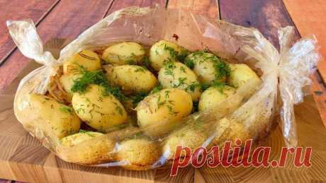 Как Просто и Очень Вкусно Накормить Семью | Картошка в Пакете | Ольга Матвей Простые Рецепты | Яндекс Дзен