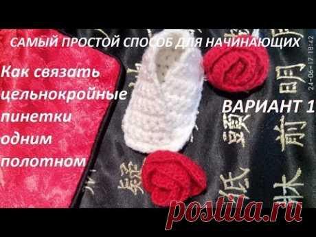 Как cвязать пинетки/ How To Crochet a booties/ Уроки вязания/ Crochet and knitting