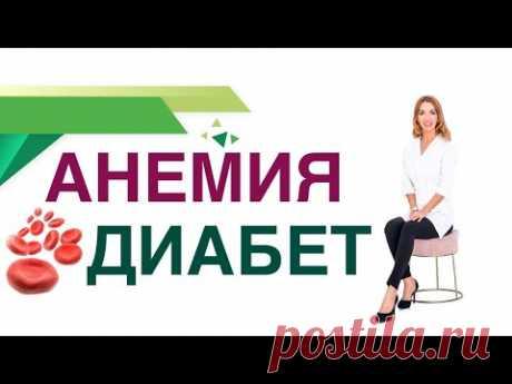 💊 Сахарный диабет. Анемия. Гемоглобин. Гликированный гемоглобин. Врач эндокринолог Ольга Павлова.