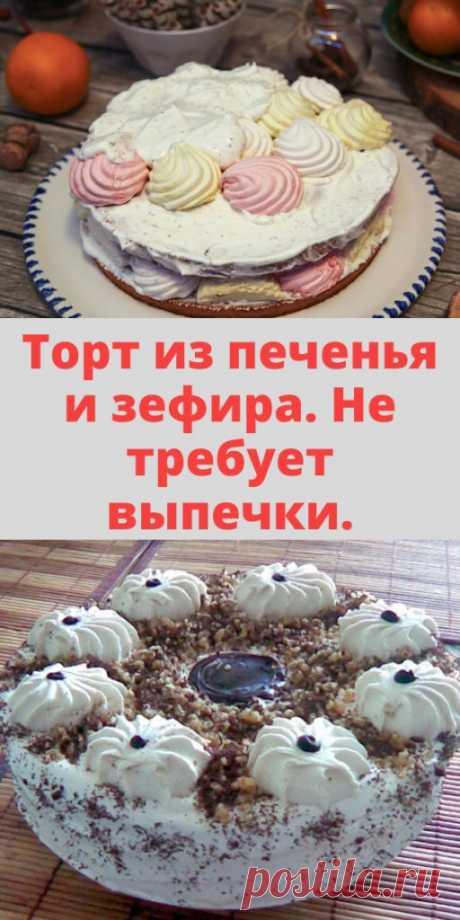 Торт из печенья и зефира. Не требует выпечки. - My izumrud