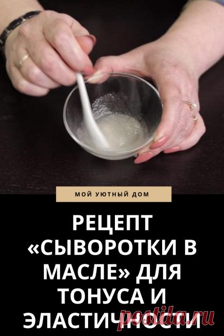 Рецепт отличного крема для того чтобы сохранять тонус лица и кожи