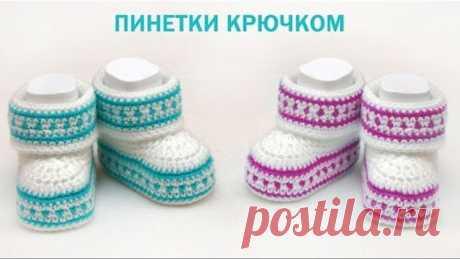 Los patucos para los recién nacidos por el gancho. How to Crochet Baby Booties.